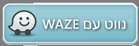 NavigateWithWazw
